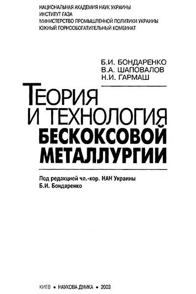 Теория и технология бескоксовой металлургии | Бондаренко Б.Б., Шаповалов В.А., Гармаш Н.И.