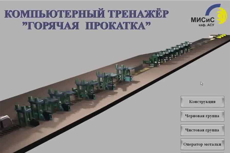 Тренажерный комплекс «Горячая прокатка стали»