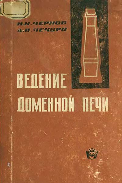 Ведение доменной печи | Чернов Н.Н., Чечуро А.Н.