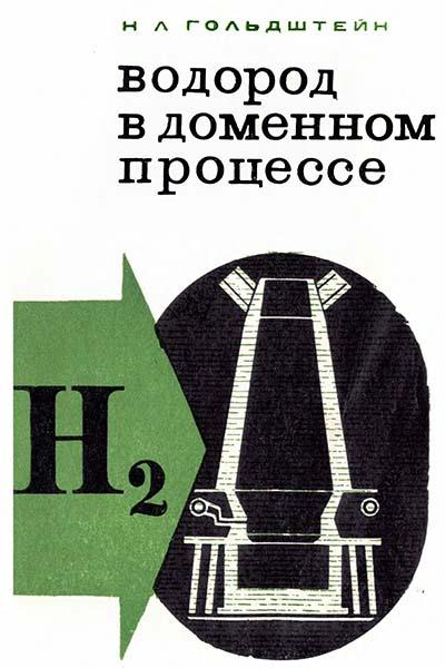Водород в доменном процессе | Гольдштейн Н.Л.
