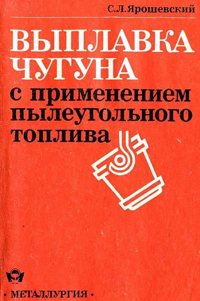 Выплавка чугуна с применением пылеугольного топлива | Ярошевский C.Л.