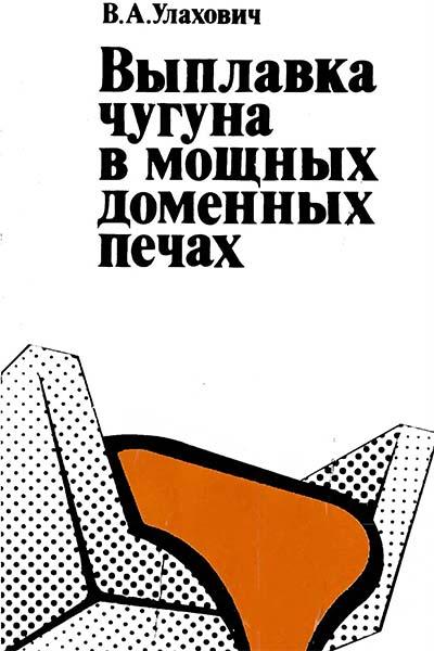 Выплавка чугуна в мощных доменных печах | Улахович В.А.