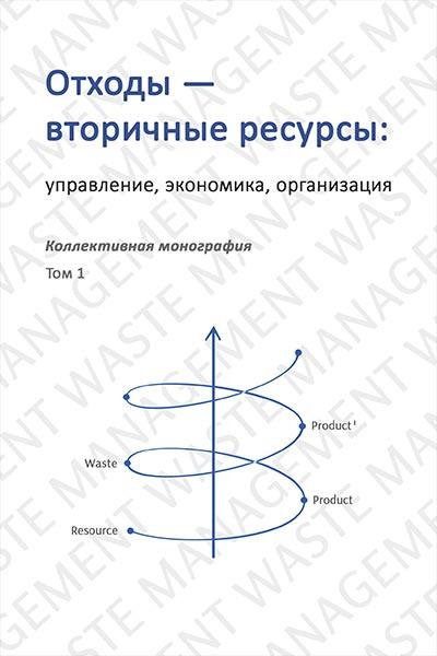 Отходы – вторичные ресурсы: управление, экономика, организация (Том 1) | Телиженко А.М., Шапочка Н.К. и др.