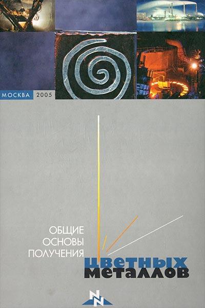Общие основы получения цветных металлов | Бурухин А.Н.