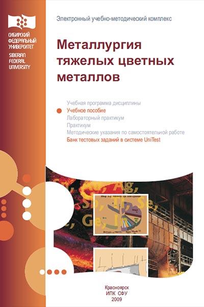 Металлургия тяжелых цветных металлов | Марченко Н.В.