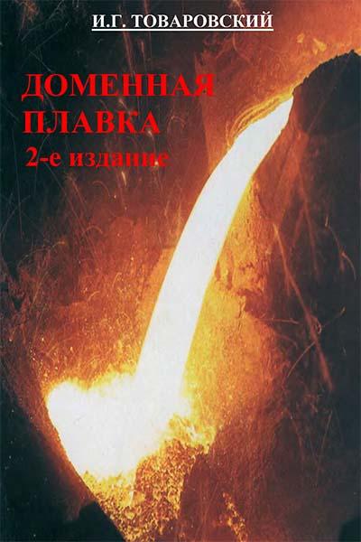 Доменная плавка | Товаровский И.Г.