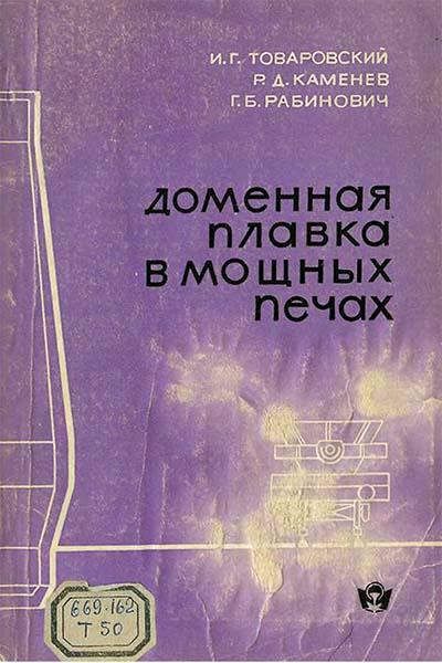 Доменная плавка в мощных печах | Товаровский И.Г., Каменев Р.Д., Рабинович Г.Б.
