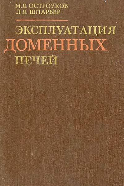 Эксплуатация доменных печей   Остроухов М.Я., Шпар6ер Л.Я.
