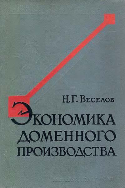 Экономика доменного производства | Веселов Н.Г.