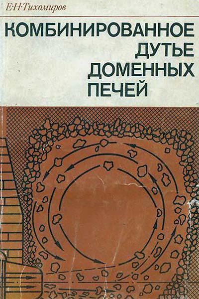Комбинированное дутье доменных печей | Тихомиров Е.Н.