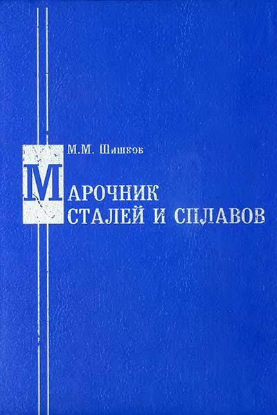 Марочник сталей и сплавов   Шишков М.М.