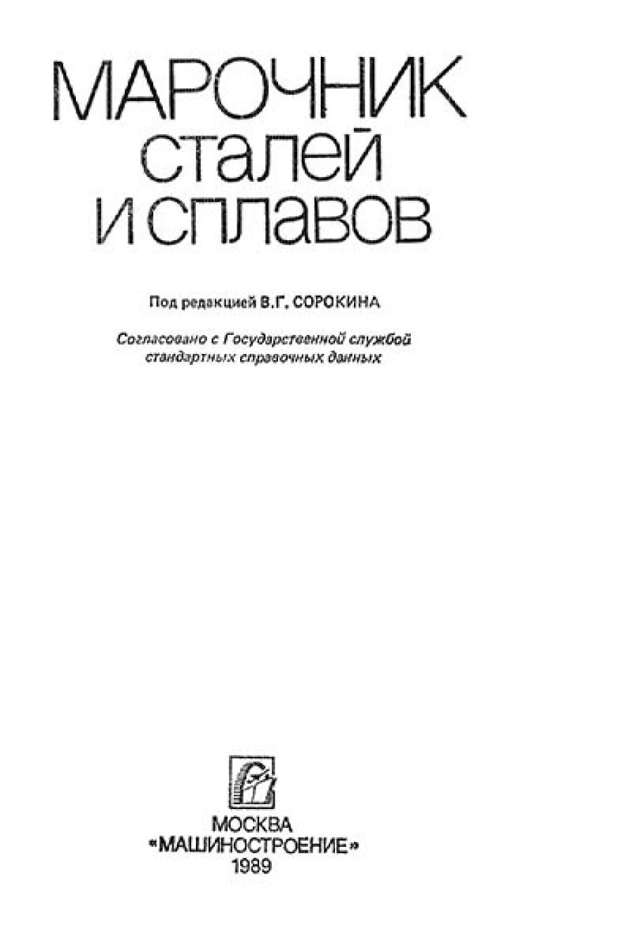 Марочник сталей и сплавов скачать в pdf