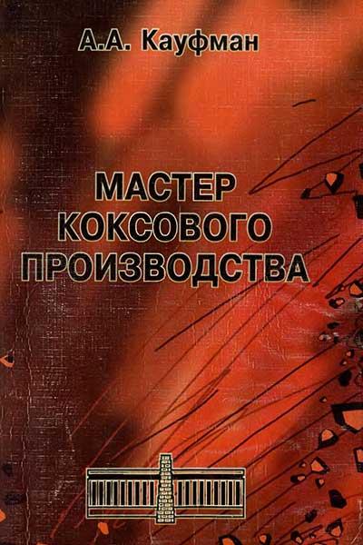 Мастер коксового производства | Кауфман А.А.