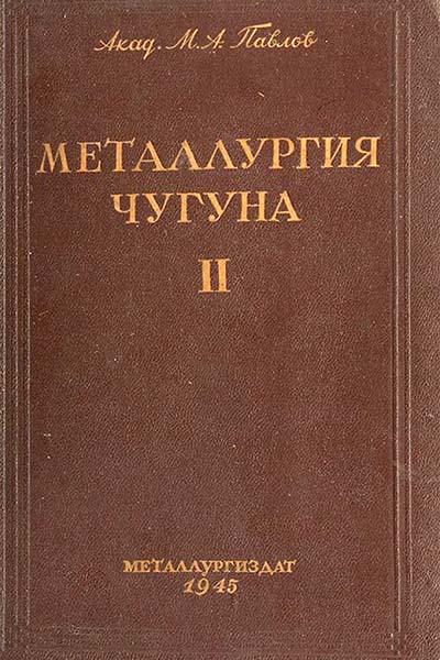 Металлургия чугуна. Часть 2. Доменный процесс   Павлов М.А.