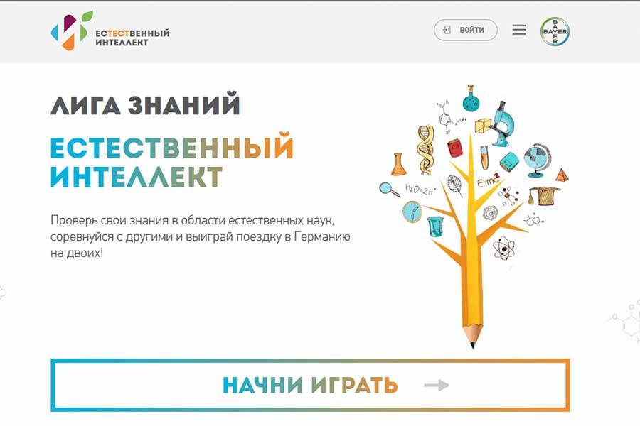 Образовательный проект Лига знаний «Естественный интеллект»