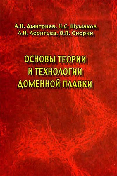 Основы теории и технологии доменной плавки | Дмитриев А.Н., Шумаков Н.С. и др.