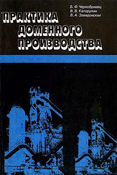 Практика доменного производства | Чернобривец Б.Ф., Капорулин В.В., Завидонский В.А.