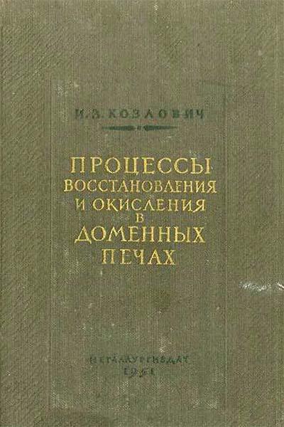 Процессы восстановления и окисления в мощных доменных печах   Козлович И.З.