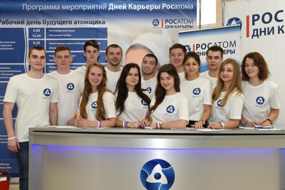 Работа для студентов технических вузов  в «Концерне Росэнергоатом»