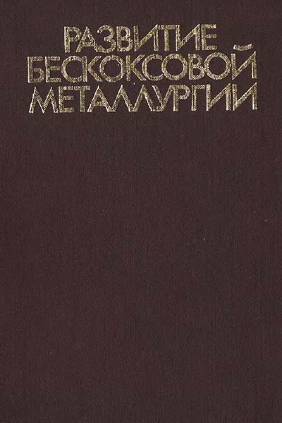 реферативный журнал металлургия
