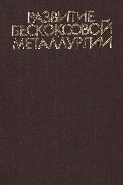 Развитие бескоксовой металлургии   Тулин Н.А., Кудрявцев В.С., Пчелкин С.А. и др.