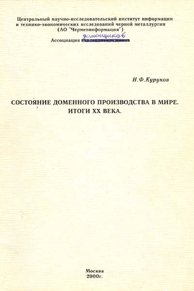 Состояние доменного производства в мире | Курунов И.Ф.