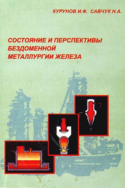 Состояние и перспективы бездоменной металлургии железа | Курунов И.Ф., Савчук Н.А.