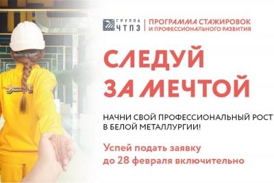 Стажировка и программа развития молодых специалистов Группы «ЧТПЗ»