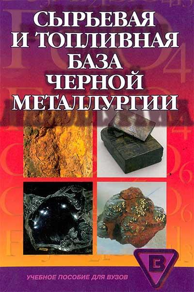 Сырьевая и топливная база черной металлургии: учебное пособие для вузов