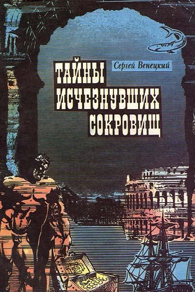 Тайны исчезнувших сокровищ | Венецкий С.И.