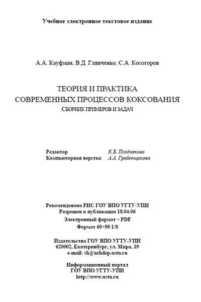 Сборник примеров и задач: теория и практика современных процессов коксования