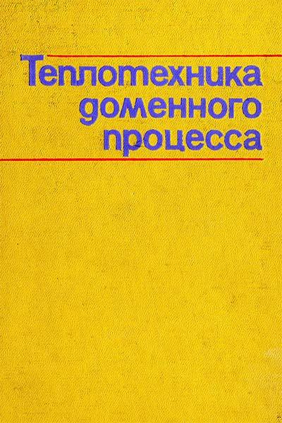 Теплотехника доменного процесса | Китаев Б.И., Ярошенко Ю.Г. и др.