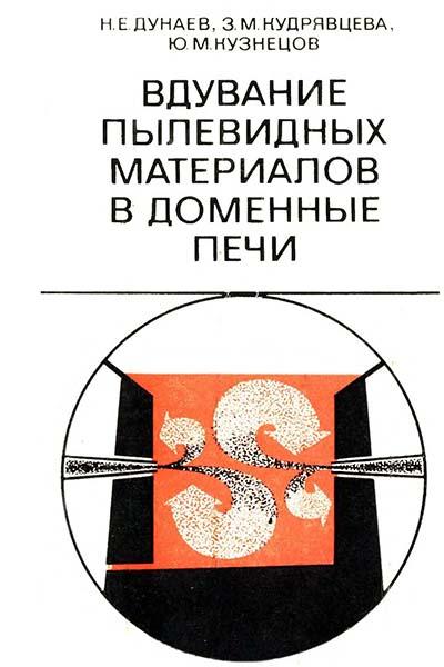 Вдувание пылевидных материалов в доменные печи | Дунаев Н.Е. и др.