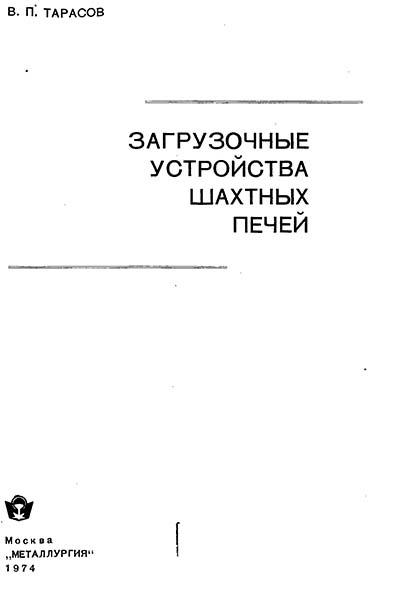 Загрузочные устройства шахтных печей | Тарасов В.П.