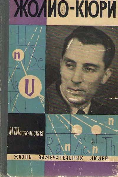 Фредерик Жолио-Кюри | Шаскольская М. П.